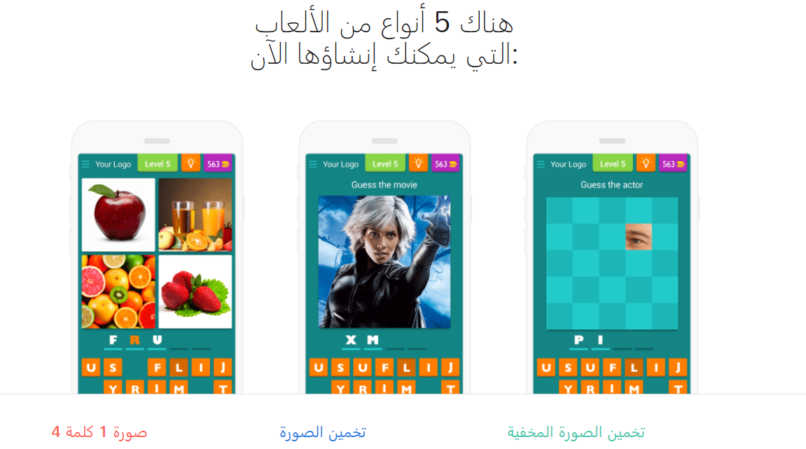 Want to Make Money Creating Android Quiz Games