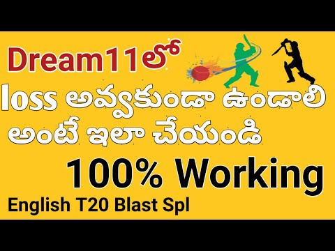 Dream 11 English T20 Blast, CPL AND IPL 2020 | HOW EARN MONEY WITH DREAM 11 WITHOUT LOSS |Dream 11