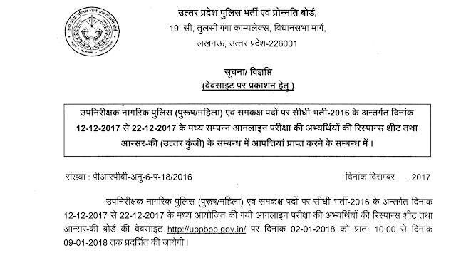 UP SI Police 2017 Answer Key Will Be Released On 2nd January 2018