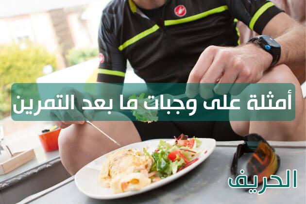 افضل وجبة قبل التمرين كمال الاجسام