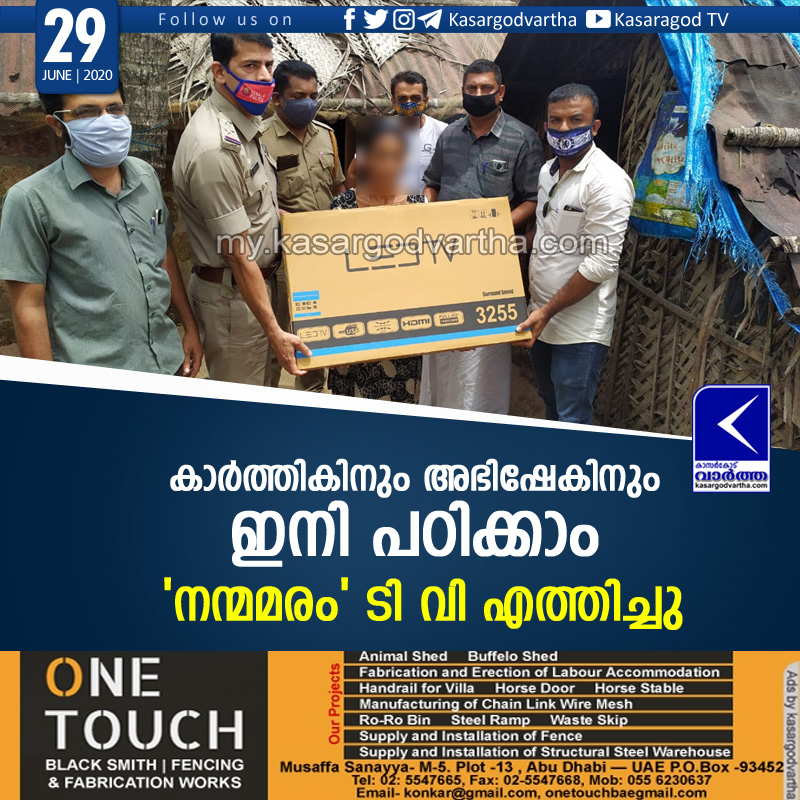 Kerala, News, TV for students handed over