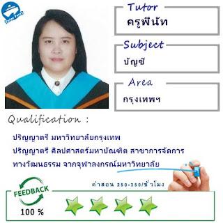 ครูพี่นัท (ID : 13605) สอนบัญชี ที่กรุงเทพมหานคร