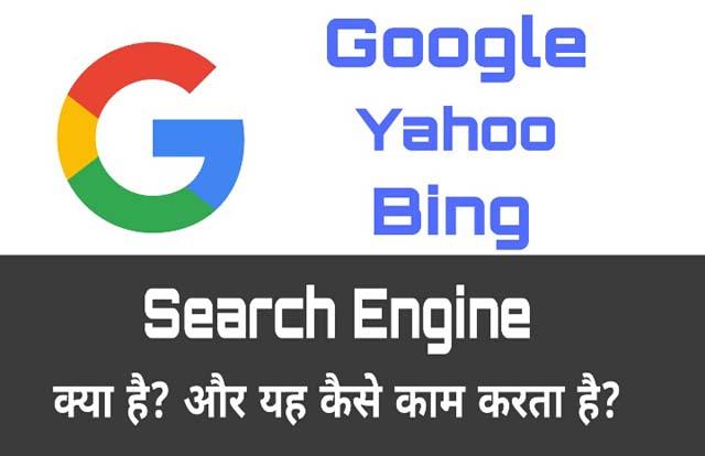 Search Engine क्या है और यह कैसे काम करता है