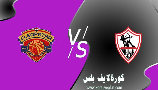 مشاهدة مباراة الزمالك وسيراميكا اليوم بث مباشر كورة لايف 11-03-2021 الدوري المصري