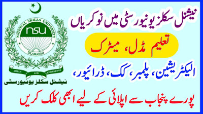 National Skills University Islamabad Latest Jobs December 2019 - Driver, Electrician, Cock, Plumber