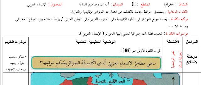 مذكرة درس الانتماء العربي للسنة الرابعة ابتدائي