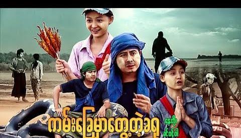 Movie Name - Kan Chay Mhar Tway Tal Kha Yu