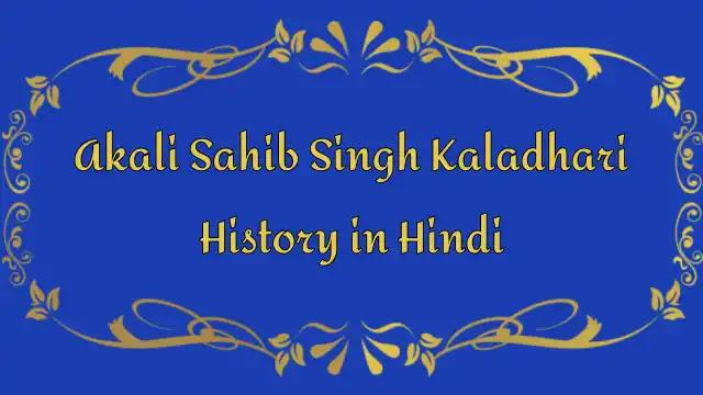 अकाली साहिब सिंह कालाधारी जी की जीवनी | Akali Sahib Singh Kaladhari History in Hindi