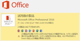 Office 2016 試用版のライセンス確認画面