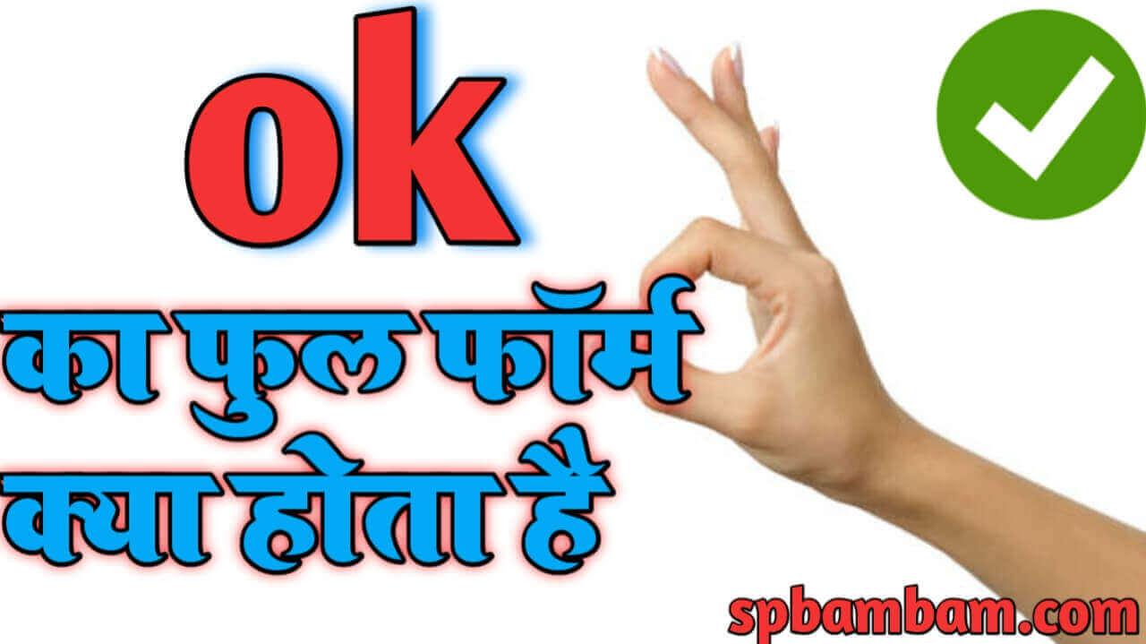 ओके का फुल फॉर्म क्या होता है  ok full form in Hindi