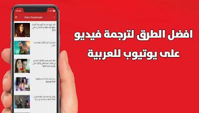 طريقة ترجمة اي فيديو على يوتيوب الى العربية عبر هاتفك