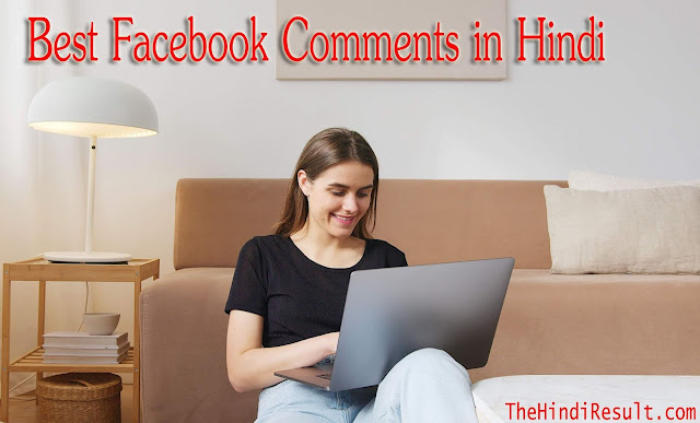Funny Facebook Comments in Hindi