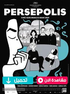 مشاهدة وتحميل فيلم Persepolis 2007 مترجم