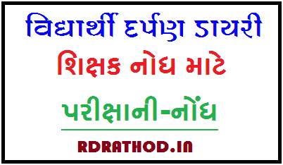 Parixa ni Nodh | STD 3 thi 8 Vidhyarthi Darpan Diary nodh PDF - Download