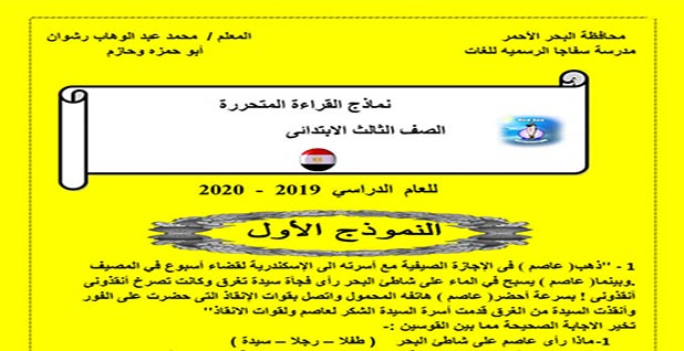 مذكرة قراءة متحررة للصف الثالث الإبتدائى 2020 تضمن لك الدرجة النهائية