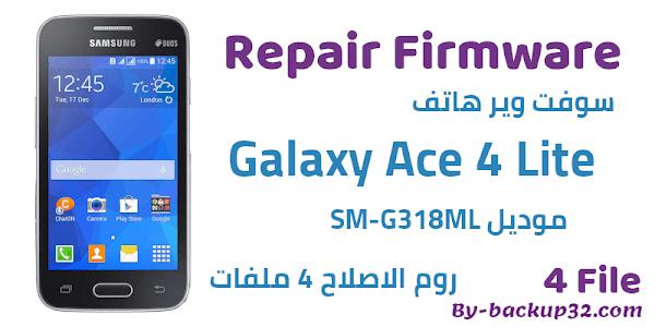 سوفت وير هاتف Galaxy Ace 4 Lite موديل SM-G318ML روم الاصلاح 4 ملفات تحميل مباشر
