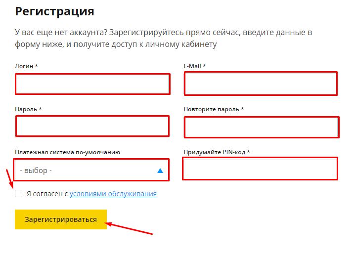 Регистрация в Sennator 2