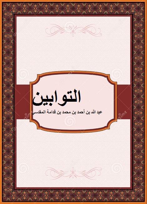 التوابين. عبد الله بن أحمد بن محمد بن قدامة المقدسي