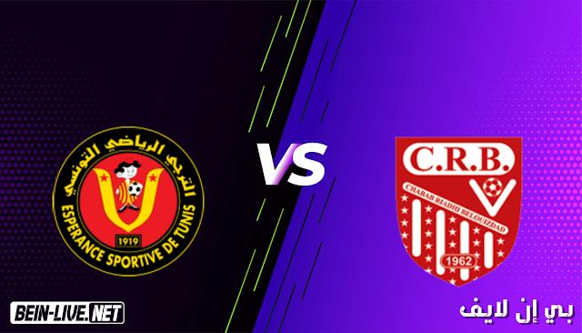 مشاهدة مباراة شباب بلوزداد والترجي بث مباشر اليوم بتاريخ 15-05-2021 في دوري ابطال افريقيا