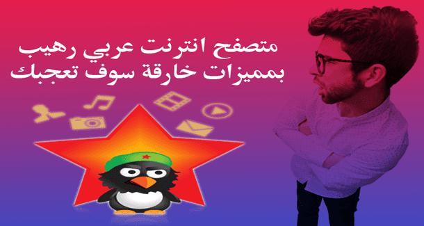 افضل متصفح انترنت عربي خاص بالكمبيوتر بمميزات خارقة سوف تعجبك