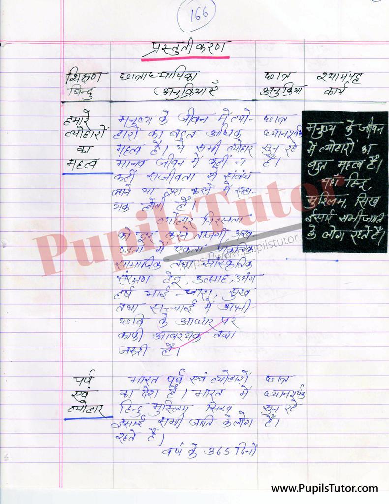 Hindi ki Mega Teaching , Discussion Teaching Aur Real School Teaching and Practice Hindi Path Yojana on Tyohar kaksha 6 se 12 tak  k liye