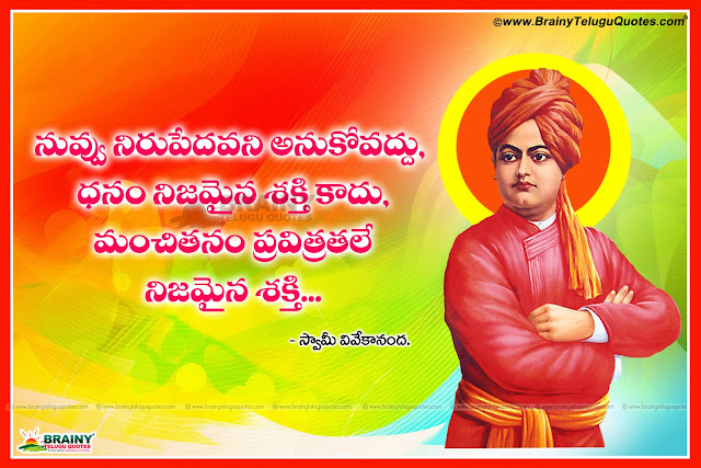 Here is Best Telugu quotes from swami vivekananda HD wallpapers images quotes messages information poems nice top daily good morning thoughts inspiring lines in Telugu,Best inspiring thoughts from swami vivekananda Telugu quotes from swami vivekananda HD wallpapers images quotes messages information poems nice top daily good morning thoughts inspiring lines in Telugu,Best inspirational telugu quotes from swami vivekananda