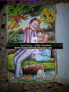 Angloo Bangloo  Kohqaaf Mein Part 18