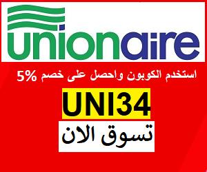 كوبون يونيون اير بخصم 5% صالح على كل المنتجات اون لاين في مصر