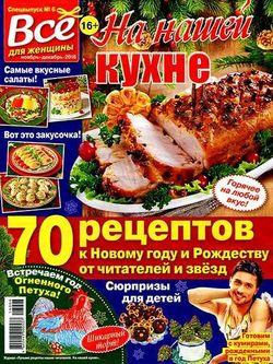Читать онлайн журнал<br>На нашей кухне (№6 ноябрь-декабрь 2016) <br>или скачать журнал бесплатно