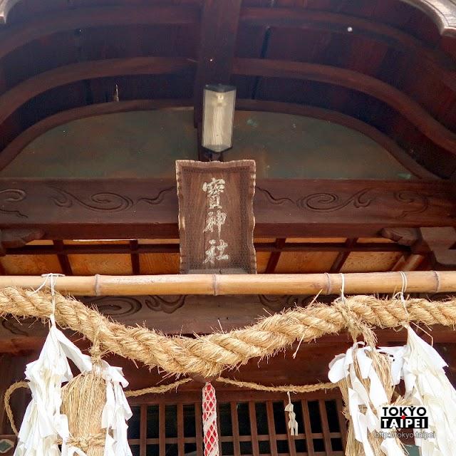 【寶神社】候船時順道參拜 港口邊充滿神話的小神社