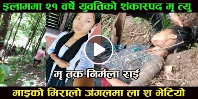 बिहे गरेको १ बर्ष नपुग्दै २१ वर्षीय युवती निर्मला राई जंगलमा…यसरी फेला पारीयो हेर्नुहोस् भिडियोमा
