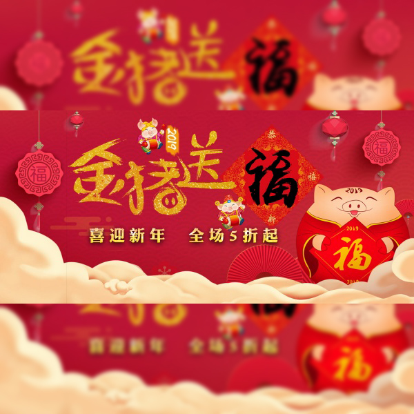 Happy Chinese New Year Golden Pig Sending Promotional Poster Design free psd templates