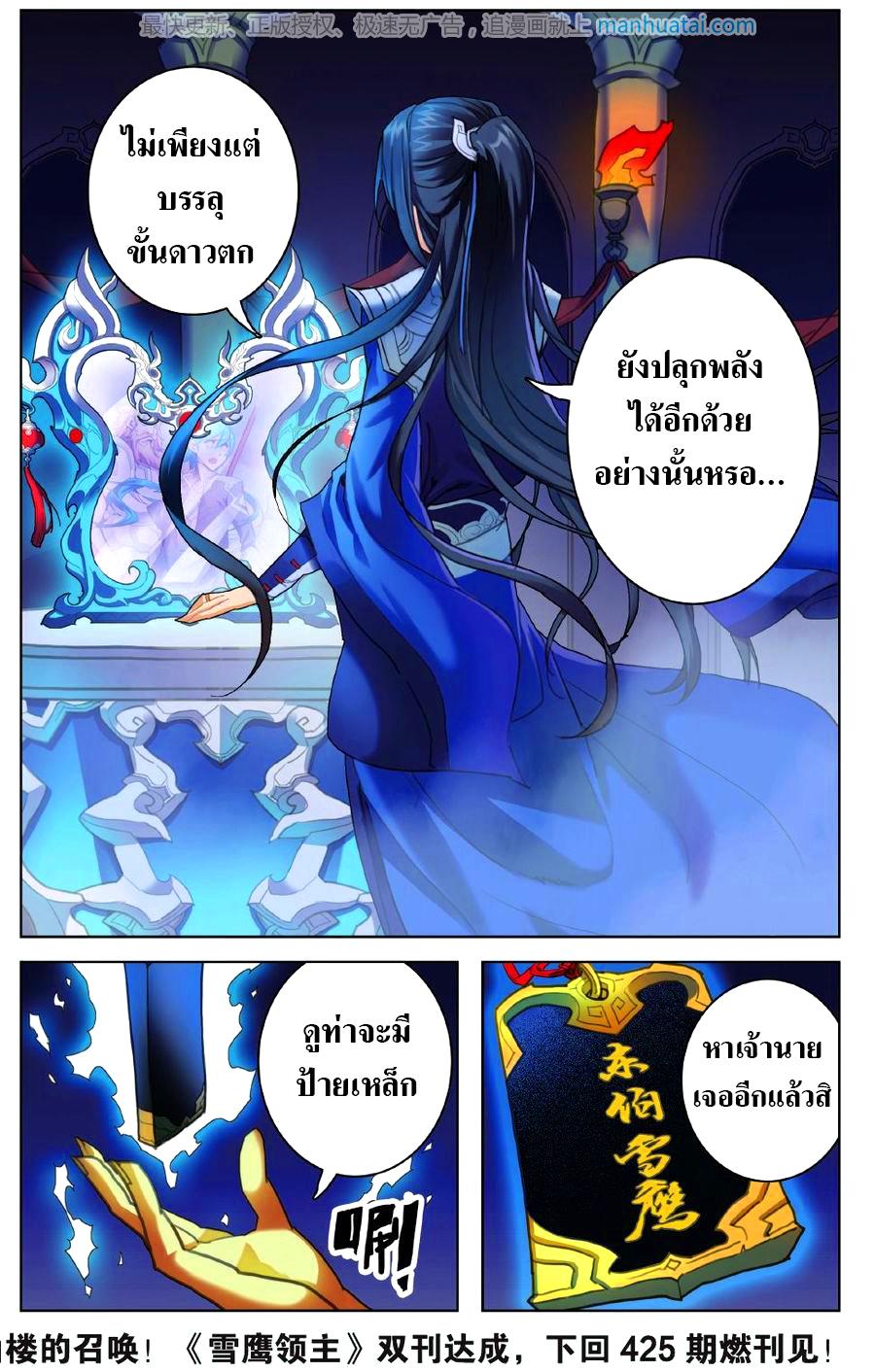 อ่านการ์ตูน Lord Xue Ying 3 ภาพที่ 23