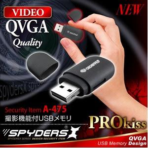 【防犯用】【超小型カメラ】 【小型ビデオカメラ】 USBメモリ型カメラ スパイカメラ スパイダーズX (A-475) 超ミニサイズ 外部電源 動体検知 32GB対応 - セクハラ・パワハラ・オフィスハラスメント対策専門店 超小型カメラ屋