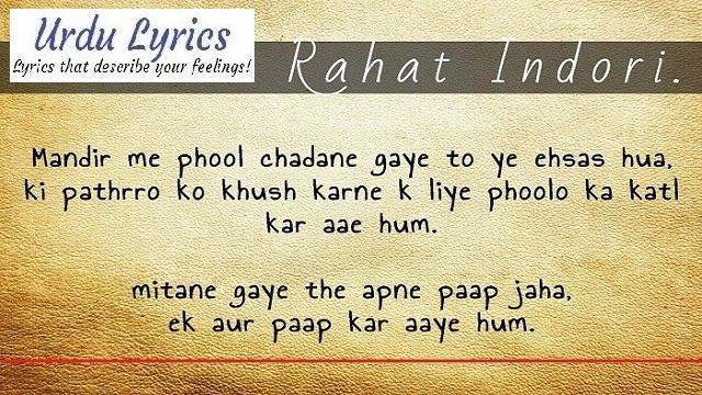 Rahat Indori Best Urdu Poetry