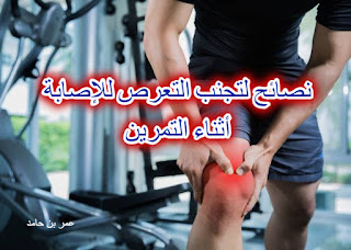 نصائح لتجنب التعرض للإصابة أثناء التمرين