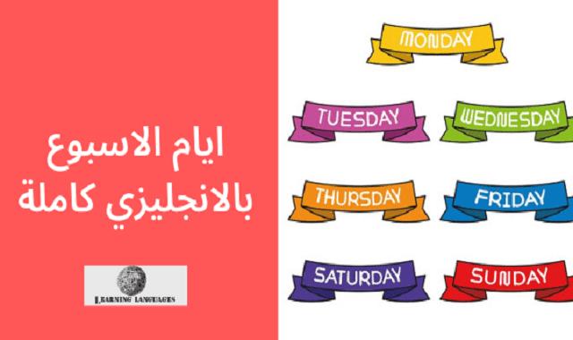 ايام الاسبوع بالانجليزي مترجم
