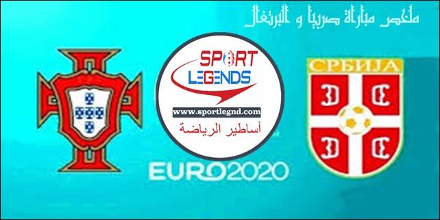 ملخص مباراة صربيا و البرتغال