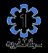 قناة الكويت الاولى بث مباشر - KTV 1 Live