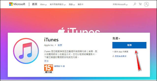 免電話、免信用卡:申請其他外國『Apple ID』