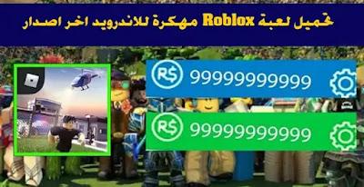 """""""تحميل Roblox مهكرة 2021, تحميل لعبة roblox مهكرة للكمبيوتر 2020, تهكير فلوس roblox, تحميل لعبة Roblox Studio, تهكير roblox للاندرويد, تهكير Roblox مضمون 100 شرح بالعربي, تحميل roblox مهكرة للكمبيوتر, تحميل Roblox مجانا, تحميل Roblox مهكرة للايفون, Roblox MOD APK"""" """"Roblox hack, www.roblox.com games, Droidyapp net Games ROBLOX APK, تحميل هكر لعبة Roblox, هكر Roblox فلوس 2020, تحميل لعبة Roblox 2020, روبلوکس بناء, Roblox Hack download, Roblox APK"""""""