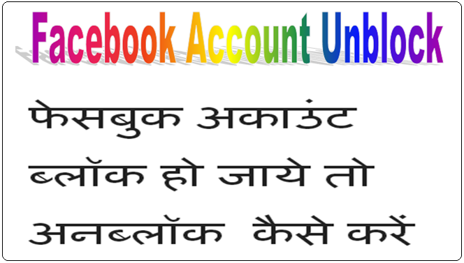 Facebook account block ho jaye to unblock kaise kare