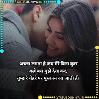 Smile Shayari Photo Images In Hindi, अच्छा लगता है जब मेरे बिना कुछ कहे बस मुझे देख कर,  तुम्हारे चेहरे पर मुस्कान आ जाती हैं।