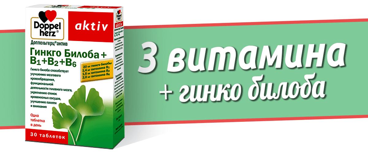 Доппельгерц актив Гинкго Билоба + В1 + В2 + В6
