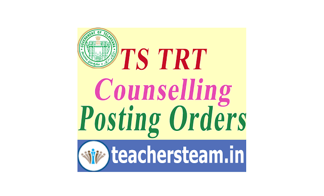 TS TRT 2017 Counselling posting orders appointment orders issue by DEO