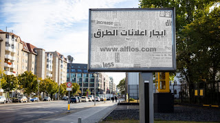 ايجار اعلانات الطرق  مشروع مربح