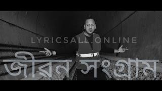 Jibon xongram lyrics Assamese song 2020 by Minimi and Akhu Tush
