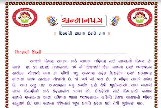 Dikri Ni Salam Desh Ne Naam Sanman Patra 2020 | Smrutipatra 2020