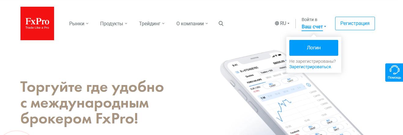 Мошеннический сайт fxproru.group – Отзывы, развод. Компания FxPro мошенники