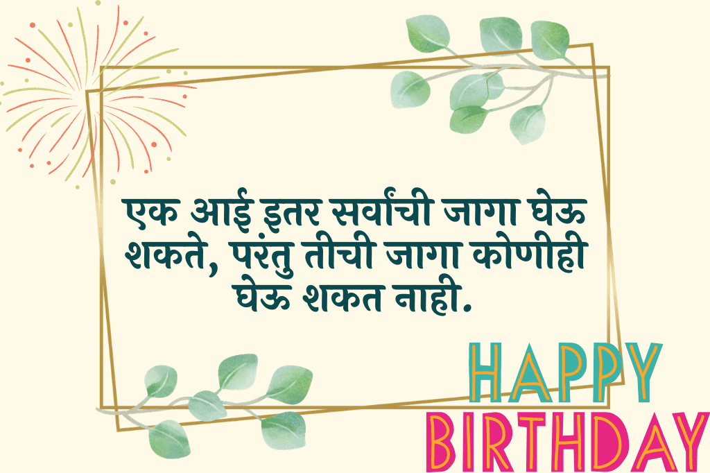 Happy-Birthday-Wishes-in-Marathi-Language-for-Mother